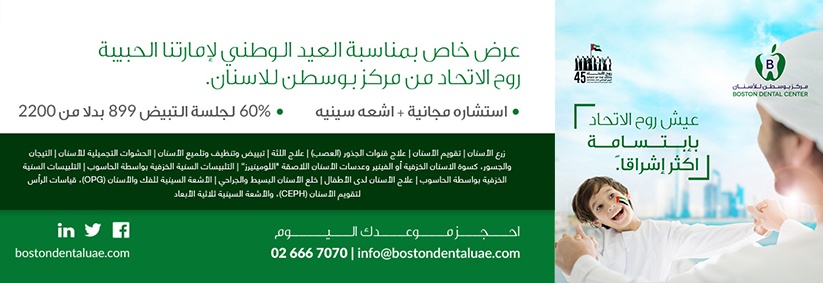 Boston Dental Center National Day Campaign